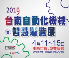 2019年4/11~4/15 Taiwan Tainan Automation Machinery & Smart Manufacturing Exhibition