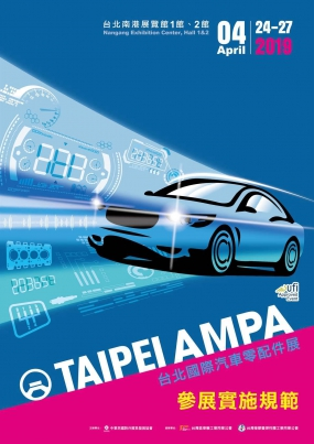 2019.4/24~4/27 Taipei International Auto Parts Exhibition