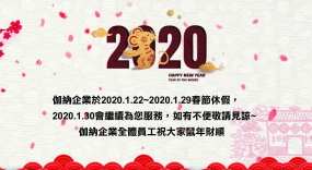 2020年1/22~1/29 Chinese New Year holiday